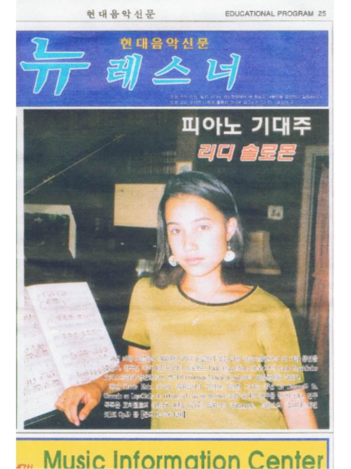 kumho-journal-musique-moderne-front-1999-10-13